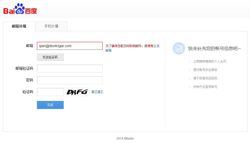 Baidu rejects Gmail